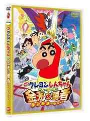 DVD新品 映画 クレヨンしんちゃん ちょー嵐を呼ぶ 金矛の勇者