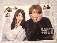 KAT-TUN 2/24 月刊TVガイド・2/23 TVガイド切り抜き