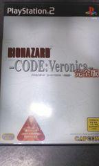 PS2/バイオハザード コードベロニカ完全版