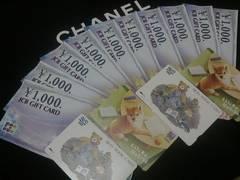 JCBクオカード図書カード合計13000円分