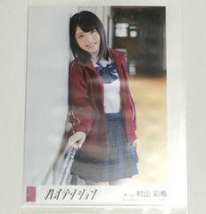 AKB48 ハイテンション 劇場盤 村山彩希 生写真