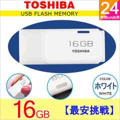 送料込 東芝 TOSHIBA USBメモリ 16GB 海外向けパッケージ