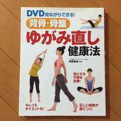 ★DVD付き!背骨・骨盤ゆがみ直し健康法★