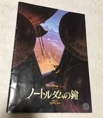 ノートルダムの鐘 映画パンフレット ディズニー