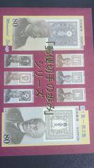 郵便切手の歩みシリーズ第1集第2集80円切手8枚ケース入り新品未使用品