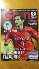 サッカー Jリーグ 名古屋グランパス 「月刊 Grun グラン」 2018.5月号 未読品