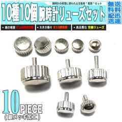腕時計リューズセット 10種10個 銀色 送料無料 竜頭