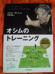サッカー 日本代表 監督 イビチャ・オシム オシムのトレーニング 本 BOOK