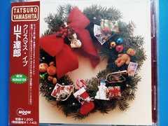 山下達郎 クリスマス・イブ 帯付