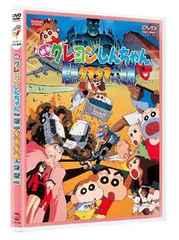 ■DM便164円 映画 クレヨンしんちゃん 暗黒タマタマ大追跡