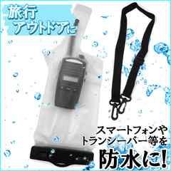新品 防水パック ☆ スマートフォン や iPhone 等が 防水 に♪