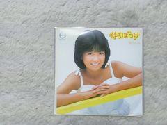 初回ミルキーシングルレコード 堀ちえみ 待ちぼうけ'82/8 C/W 幸せはモザイク
