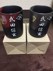武田信玄 風林火山 湯のみペアセット