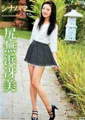 ◆SDN48 シナハマちゃん / 尻無浜冴美
