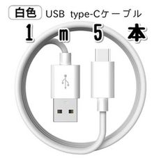 USB-typeCケーブル 充電ケーブル 1m5本