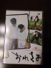 雅「おれさま-雅 主演-」映画DVD/miyavi