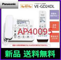 送料無料 Panasonic デジタルコードレス電話機VE-GD24D(子機1台