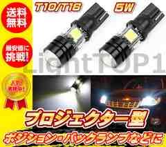 ポジション球☆車検対応☆LEDバルブT10/16ウェッジ5連プロジェクター
