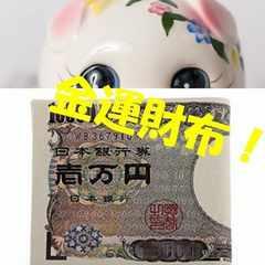 折り畳み財布 ユニセックス 男女兼用 一万円札 金運アップ