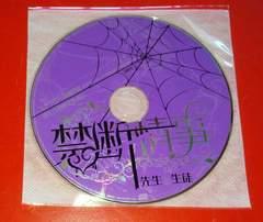 【未開封】禁断情事 先生と生徒 ステラワース特典CD★四ツ谷サイダー