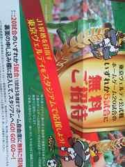 東京ヴェルディ公式戦 ホームゲーム20試合のいずれか5試合に無料ご招待