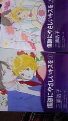 ハーレクインコミック傷跡にやさしいキスを全2巻三浦浩子