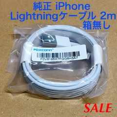純正iPhone Lightningケーブル2m 1本箱無し値下げ品