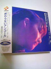 即決 初回盤 CD 終わらないアンコール 國府田マリ子 / 声優 音楽 アルバム
