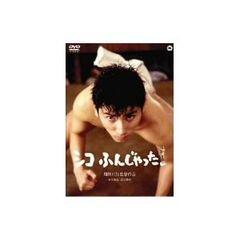 ■DVD『シコふんじゃった』周防正行 本木雅弘 竹中直人