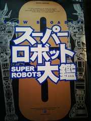 ロボットアニメ資料用に「スーパーロボット大鑑」