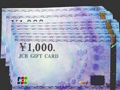 ◆即日発送◆27000円 JCBギフト券カード★各種支払相談可