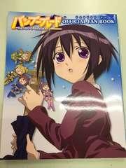 バンブーブレード official fan book DVD未開封 [レタパ360]