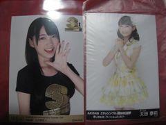限定NMB48 2枚セット 公式生写真 太田夢莉 非売品 未使用