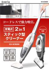 充電式コードレス2in1 スティッククリーナー KH-SCB200