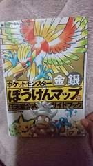♪ポケットモンスター金銀冒険マップ♪