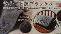 リラックマ非売品ツイート調ブランケット(^○^)ボア付き!