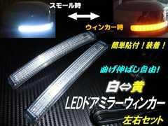 2色切替!汎用LEDドアミラーウィンカーポジションライト/白⇔黄