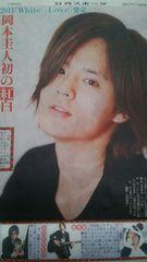 Hey!Say!JUMP 岡本圭人◇12/16 日刊スポーツ Saturdayジャニーズ
