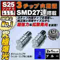 LED S25 シングル 3チップSMD 27連 ブルー 180度 平行ピン BA15S エムトラ