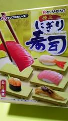 ぷちサンプルシリーズ  特上にぎり寿司