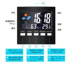 目覚まし時計 温度計 湿度計 温湿度計