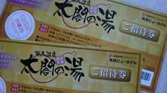 有馬温泉★太閤の湯の招待券2枚