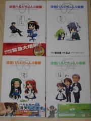 涼宮ハルヒちゃんの憂鬱 1〜4巻 ぷよ コミック 漫画