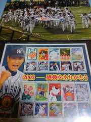 2003阪神タイガースメモリアル写真付き切手シート