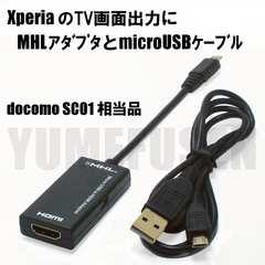 即決ドコモSC01相当◆Xperia画面のTV出力用MHLアダプタ 充電ケーブル付