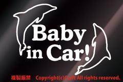 Baby in Car!イルカ/ステッカー(白)ベビーインカー