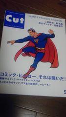 CUT カット No.284 2011.5 嵐・二宮和也 GANTZ