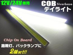 12V24V兼用/面発光白色LEDデイライト/銀色フレーム/17cm・2個set