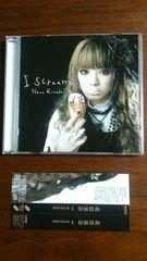 (CD)北出菜奈☆I scream★帯付♪アルバム♪即決アリ♪