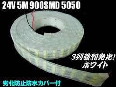 24V漁船船舶/爆光3列基盤!カバー付LEDテープライト蛍光灯/5m巻
